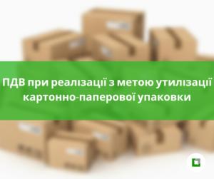 ПДВ при реалізації з метою утилізації картонно-паперовової упаковки