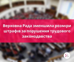 Верховна Рада зменшила розміри штрафів за порушення трудового законодавства