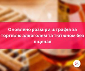 Оновлено розміри штрафів за торгівлю алкоголем та тютюном без ліцензії