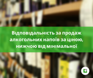 Відповідальність за продаж алкогольних напоїв за ціною, нижчоювід мінімальної