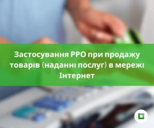 Застосування РРО при продажу товарів (наданні послуг)в мережі Інтернет