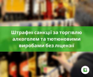 Штрафні санкції за торгівлю алкоголем та тютюновими виробами без ліцензії