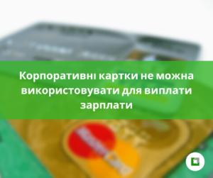 Корпоративні картки не можна використовувати для виплати зарплати
