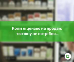 Коли ліцензію на продаж тютюну не потрібно…