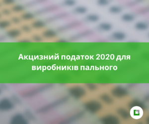 Акцизний податок 2020 для виробників пального