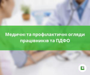 Медичні та профілактичні огляди працівників та ПДФО