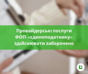 Провайдерські послуги ФОП-«єдиноподатнику» здійснювати заборонено