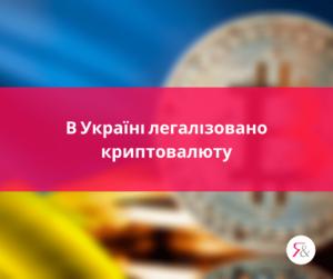 В Україні легалізовано криптовалюту