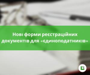 Нові форми реєстраційних документів для «єдиноподатників»
