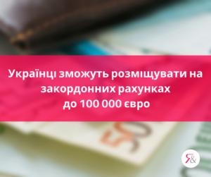 Українці зможуть розміщувати на закордонних рахунках до 100 000 євро