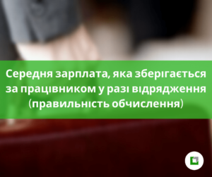 Середня зарплата, яка зберігається за працівником у разі відрядження (правильність обчислення)