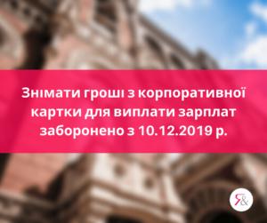 Знімати гроші з корпоративної картки для виплати зарплат заборонено з 10.12.2019 р.