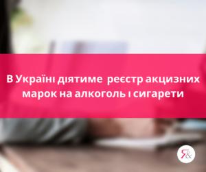 В Україні діятиме реєстр акцизних марок на алкоголь і сигарети