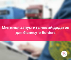 Митниця запустить новий додаток для бізнесу e-Borders
