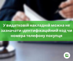 У видатковій накладній можна не зазначати ідентифікаційний кодчи номера телефону покупця