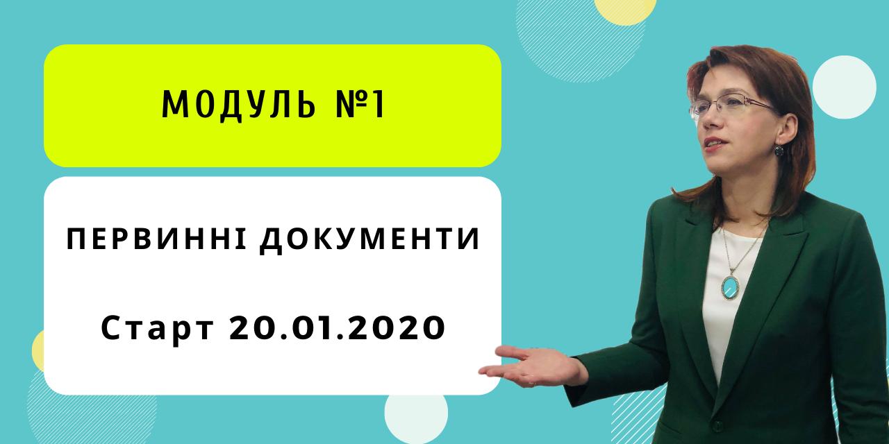 Модуль №1 первинні документи Людмила Шахно