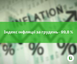 Індекс інфляції за грудень– 99,8 %