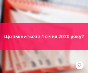 Що зміниться з 1 січня 2020 року?