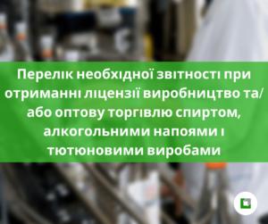 Перелік необхідної звітності при отриманні ліцензії виробництво та/або оптову торгівлю спиртом, алкогольними напоями і тютюновими виробами