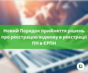 Новий Порядок прийняття рішень прореєстрацію/відмову в реєстрації ПН в ЄРПН