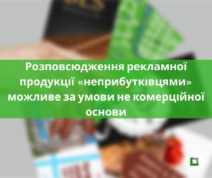 Розповсюдження рекламної продукції «неприбутківцями» можливе за умови не комерційній основі