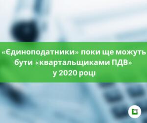 «Єдиноподатники» поки ще можуть бути «квартальщиками ПДВ» у 2020 році