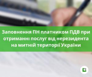 Заповнення ПН платником ПДВ при отриманні послуг від нерезидента на митній території України