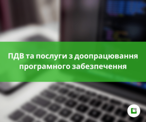 ПДВ та послуги з доопрацювання програмного забезпечення