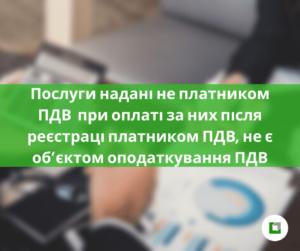 Послуги надані не платником ПДВпри оплаті за них після реєстраці платником ПДВ,не є об'єктом оподаткування ПДВ
