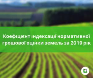 Коефіцієнт індексації нормативної грошової оцінки земель за 2019 рік