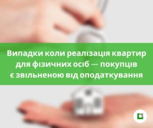 Випадки коли реалізація квартир для фізичних осіб — покупців єзвільненою від оподаткування