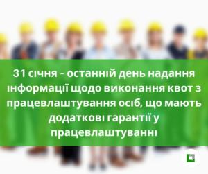 31 січня – останній день надання інформації щодо виконання квот з працевлаштування осіб, що мають додаткові гарантії у працевлаштуванні
