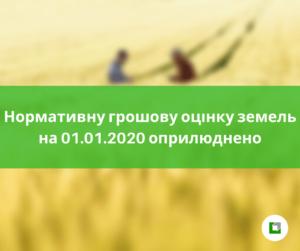 Нормативну грошову оцінку земель на 01.01.2020 оприлюднено