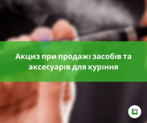 Акциз при продажі засобів та аксесуарів для куріння