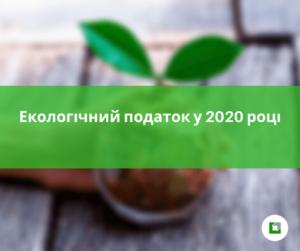 Екологічний податок у 2020 році