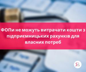 ФОПи не можуть витрачати кошти з підприємницьких рахунків для власних потреб