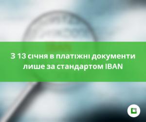 З 13 січня в платіжні документи лише за стандартом IBAN