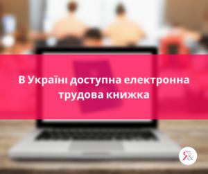В Україні доступна електронна трудова книжка