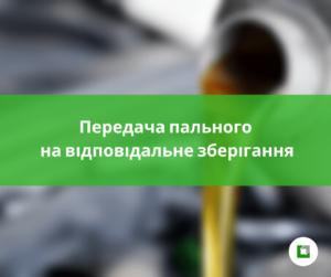 Передача пального на відповідальне зберігання