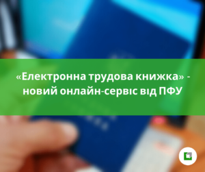 «Електронна трудова книжка» - новий онлайн-сервіс від ПФУ
