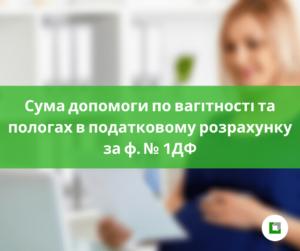 Сума допомоги по вагітності та пологах в податковому розрахунку за ф. № 1ДФ