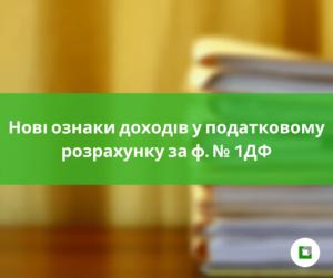 Нові ознаки доходів уподатковому розрахунку за ф. № 1ДФ