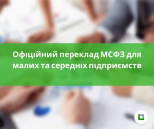 Офіційний переклад МСФЗ для малих та середніх підприємств