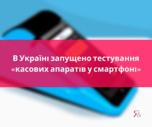 В Україні запущено тестування «касових апаратів у смартфоні»