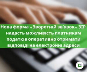 Нова форма «Зворотній зв'язок» ЗІР надасть можливість платникам податків оперативно отримати відповіді на електронні адреси