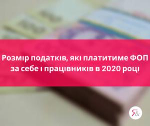 Розмір податків, які платитиме ФОП за себе і працівників в 2020 році