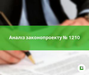 Аналіз законопроекту № 1210