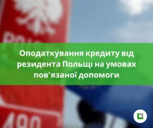Оподаткування кредиту від резидента Польщі на умовах пов'язаної допомоги