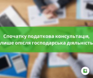 Спочатку податкова консультація, лише опісля господарська діяльність