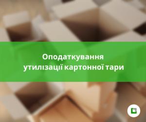 Оподаткування утилізації картонної тари